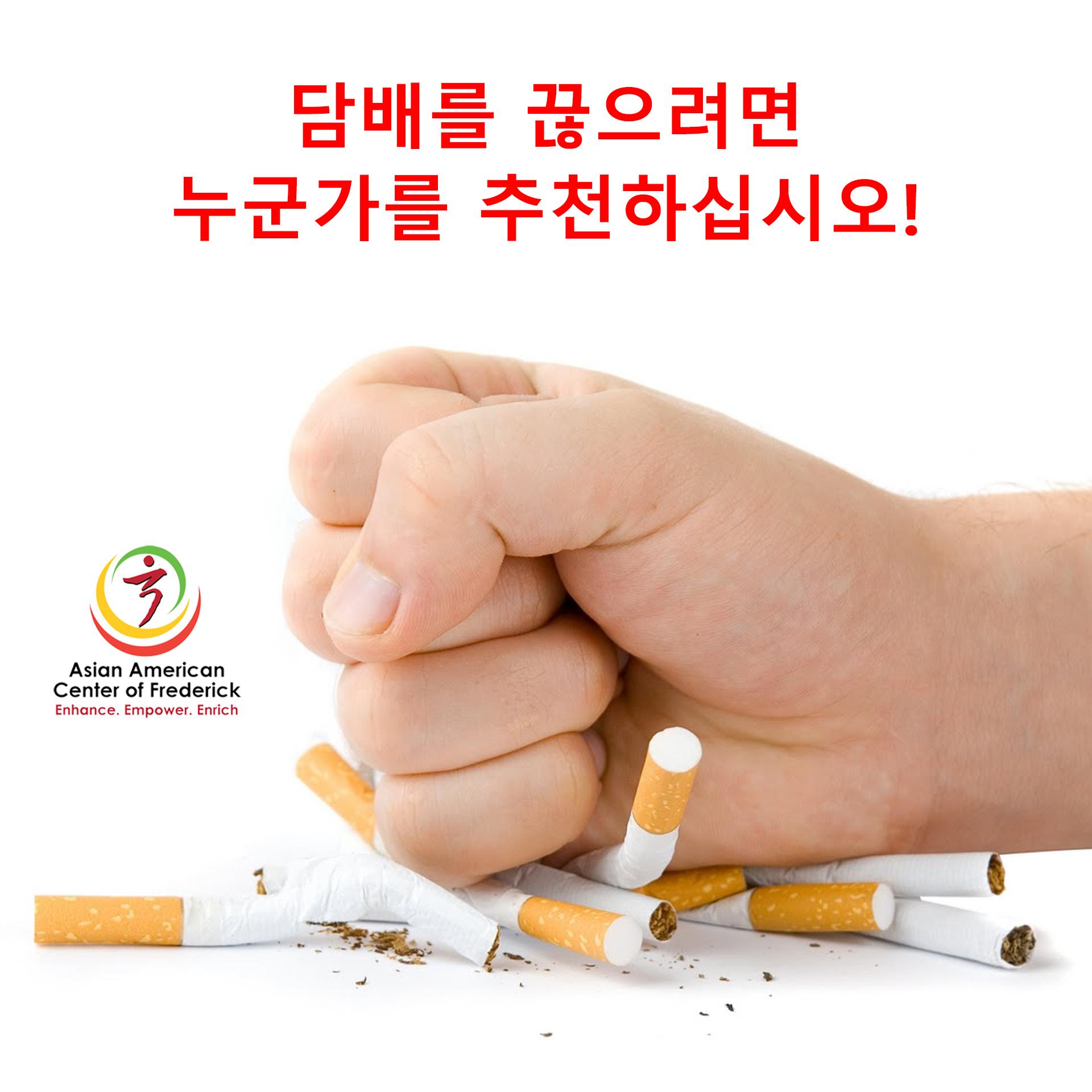 AACF - Korean ASIAN SMOKING